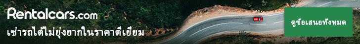 เช่ารถขับเที่ยวต่างประเทศ บริการรถเช่าชั้นนำทั่วโลก